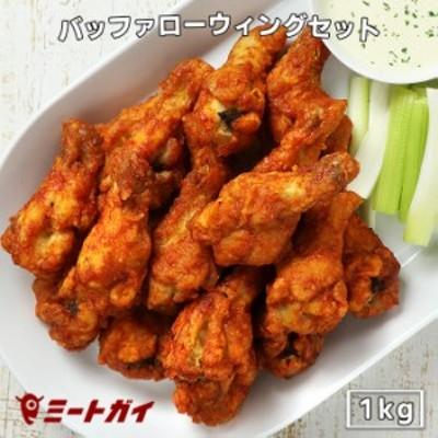 バッファローウィング 1kgセット ~錦爽鶏(きんそうどり)の手羽元とオリジナルウィングソース~チキン 鶏肉 大容量