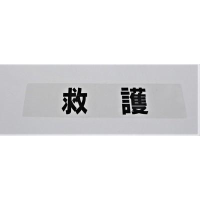 腕章用差替えシート 救護 黒文字 メール便発送対応品