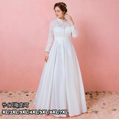 ホワイト ロングドレス 花嫁 袖付き パーティドレス 体型カバー 編み上げタイプ 大きいサイズ フォーマルドレス 結婚式 発表会 演奏会 お呼ばれ