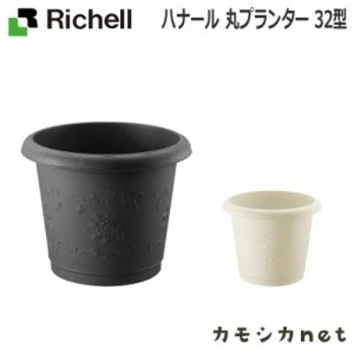 プランター プランター鉢 リッチェル Richell ハナール 丸プランター 32型 園芸用品 大型