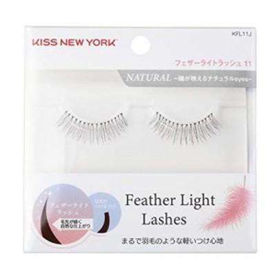 [キスニューヨーク] kiss new york 【公式】 フェザーライトラッシュ 11 feather light lashes natural kfl11j 3個セット
