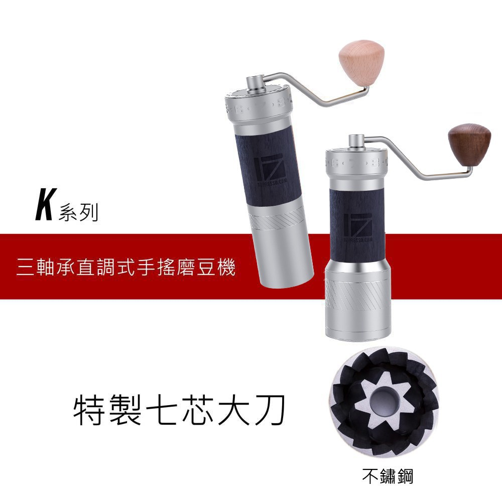 1Zpresso 手搖磨豆機 全新系列1Z-K三軸承直調式 不鏽鋼七芯大刀盤 免運