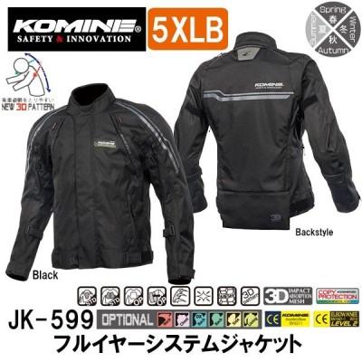 KOMINE コミネ JK-599 Full Year System JKT フルイヤーシステムジャケット 5XLB バイク用 07-599 JK599 07599 防水 透湿 全天候型 大きいサイズ