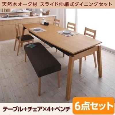 ダイニングテーブルセット 6人掛け 6点セット(テーブル幅140-240+チェア4脚+ベンチ) 天然木オーク材 スライド伸縮式 おしゃれ