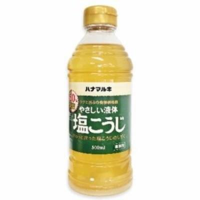 ハナマルキ やさしい液体塩こうじ(50%減塩) 500ml