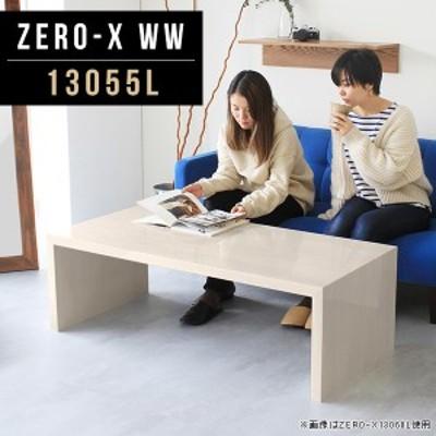 センターテーブル ローテーブル コーヒーテーブル ソファーテーブル 白 ホワイト 木目 メラミン ロビー 商談室 待合室 Zero-X 13055L WW