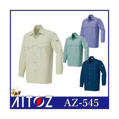 作業服 長袖シャツ AITOZ アイトス 長袖シャツ(厚地) AZ-545 作業着 通年 秋冬