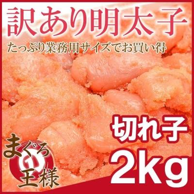 (訳あり わけあり ワケあり 穴あき バラ)  明太子 2kg 1kg×2箱 訳あり 切れ子 バラ子(有色)
