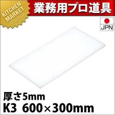 まな板 K3 600× 300× 5mm (運賃別途) (N)
