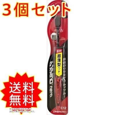 3個セット デンタルプロブラック コンパクト ふつう デンタルプロ 歯ブラシ まとめ買い 通常送料無料