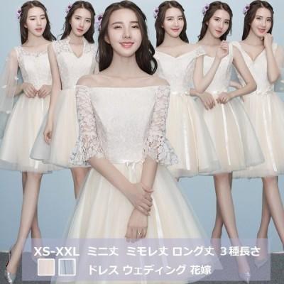 ドレス お呼ばれドレス ウェディングドレス 大きいサイズパーティードレス 花嫁の介添えドレス ミニ丈ワンピースドレス 花嫁結婚式披露宴二次会キャバ
