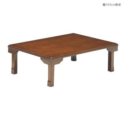 ちゃぶ台 折りたたみ おしゃれ 座卓 105 テーブル ローテーブル リビングテーブル 木製テーブル 木製 2人用 2人