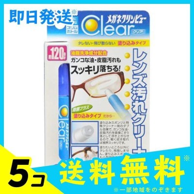 メガネクリンビュー レンズ汚れクリーナー 10mL 5個セット