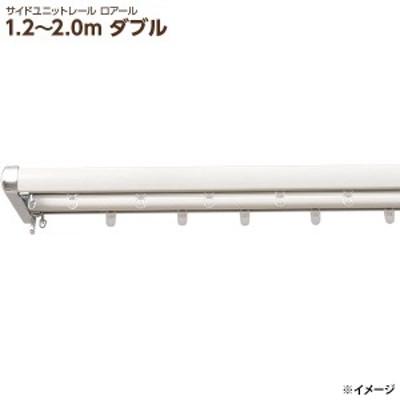 直送 代引・日時指定不可 サイドユニットレール ロアール I0828 1.2~2.0m ダブル ホワイト 沖縄・離島配送不可