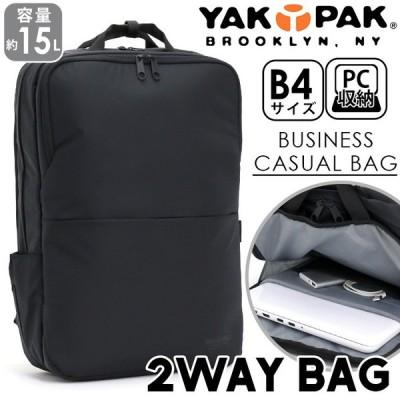リュック ヤックパック YAKPAK ビジネスバッグ リュックサック バックパック デイパック A4 B4 15L スクエア メンズ レディース 男女兼用 ブランド おしゃれ