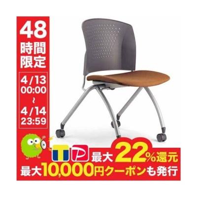 【法人限定】スタッキングチェア オシャレ デザイン 送料無料 MC-364WG