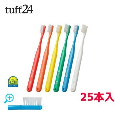タフト24歯ブラシ25本入 【キャップなし】オーラルケア