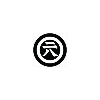 家紋シール 丸に二八の文字紋 直径24cm 丸型 白紋 KS24M-0720W