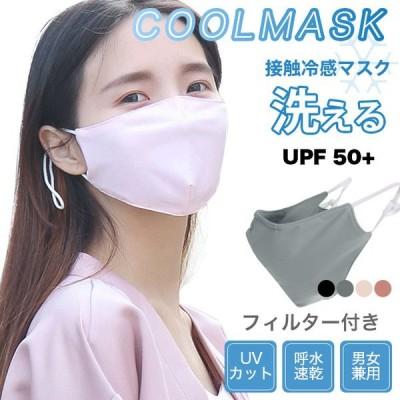 在庫ありUVカットマスク接触冷感マスクUPF50+フィルタークールマスク男女兼用快適マスク冷感マスク夏紫外線カットマスク花粉症対策
