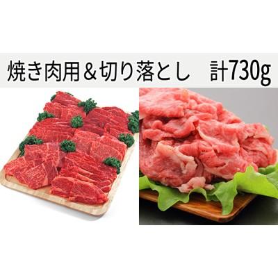 はこだて和牛(焼き肉用&切り落とし)計730g