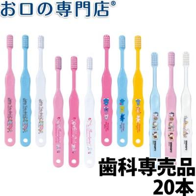 歯ブラシ キャラクター歯ブラシ×20本 Ci502 Ci503(乳児〜小学校低学年向)メール便送料無料