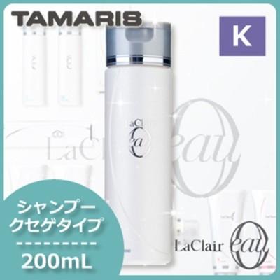タマリス ラクレア オー シャンプー K クセゲフレッシュ 200mL 美容室 ヘアサロン専売品