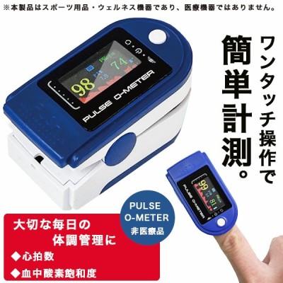 計測計 パルスゼロメーター 心拍数計測 体調指数計測 血中酸素飽和度計測 軽量コンパクト 体調管理 フィットネス ウォーキング OMHC-CNPM001