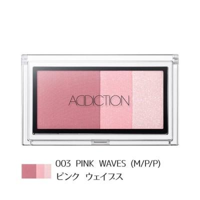 ADDICTION ブラッシュ トリニティ 003 Pink Waves (M/P/P) 3.9g アディクション