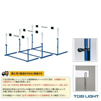 TOEI(トーエイ) 陸上設備・備品  [送料別途]ハードルクラッチ式3/高校・一般向(G-1004)