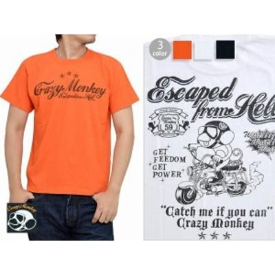 大脱走(地獄からの逃走)半袖Tシャツ Crazy Monkey クレイジーモンキー お猿さん アメカジ CZM-8305