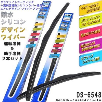 撥水シリコン デザイン ワイパー (雨用 左右セット) FESCO DS-6548 650mm 475mm