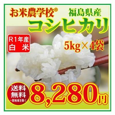 新米 お米5kg×4袋 令和2年福島県産コシヒカリ  精米20kg 送料無 コメ 白米 20キロ