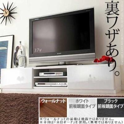 鏡面 仕上げ テレビ台 テレビボード ロータイプ 幅150cm ローボード 背面収納 ブラック ホワイト ウォールナット