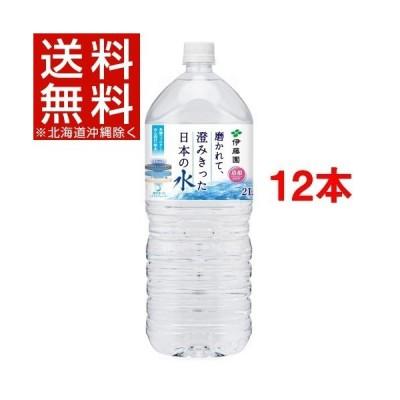 伊藤園 磨かれて、澄みきった日本の水 島根 ( 2L*6本入*2コセット )