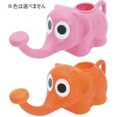 象さんジョーロ (ピンク・オレンジ)【色ランダム】