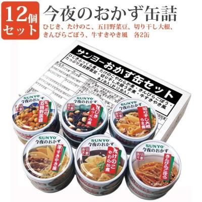 おかず缶12缶セット 缶詰セット 毎日の一品に おかず缶 弁当缶詰 保存食 緊急時 非常食に 缶つま サンヨー堂