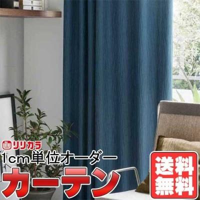 【生地のみの購入! ※1m以上10cm単位で購入可能】カーテン&シェード リリカラ オーダーカーテン FD Shade FD53133〜53140