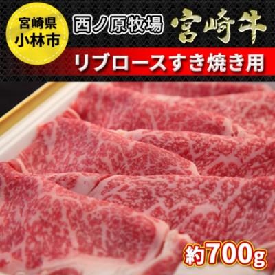 宮崎牛リブロースすき焼き用<約700g:西ノ原牧場> 31-SNH06
