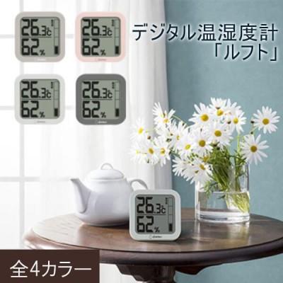 デジタル温湿度計「ルフト」