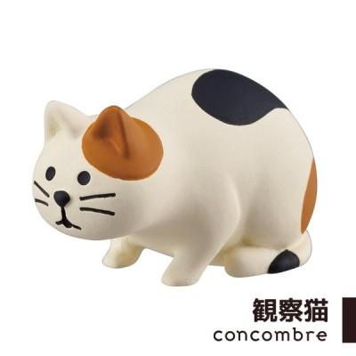 コンコンブル 定番 観察猫 デコレ DECOLE concombre 飾り 玄関 コンパクト 置物