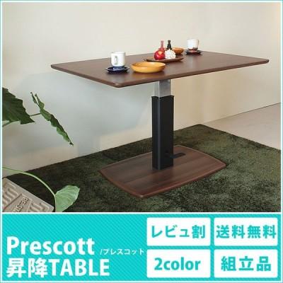 昇降テーブル 幅120cm ウォールナッ色 ダイニングテーブル