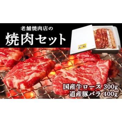 老舗焼肉店の焼肉セット国産牛ロース300g 道産豚バラ400g<酒仙合縁 百将>