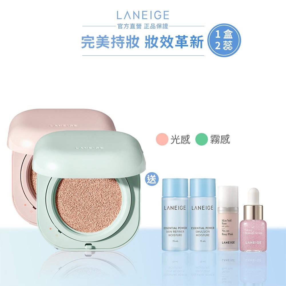 LANEIGE 蘭芝 NEO型塑霧感/光感氣墊 15gx2 秒殺持妝組 官方旗艦店