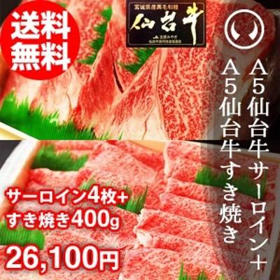 最高級A5ランク 仙台牛 サーロイン ステーキ 200~220g×4枚+すきやきしゃぶしゃぶ400gセット のしOK
