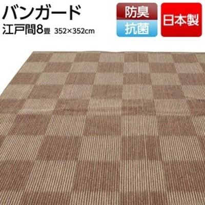 ds-2033866 フリーカット 抗菌 防臭 カーペット 絨毯 / 江戸間 8畳 352×352cm / ベージュ 平織り ポリエステル製 日本製 『バンガード』