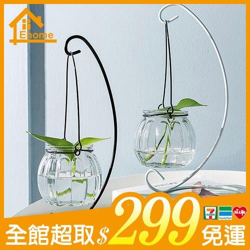 ✤299超取免運✤小清新懸掛玻璃花瓶 創意透明裝飾瓶 水耕植物花瓶
