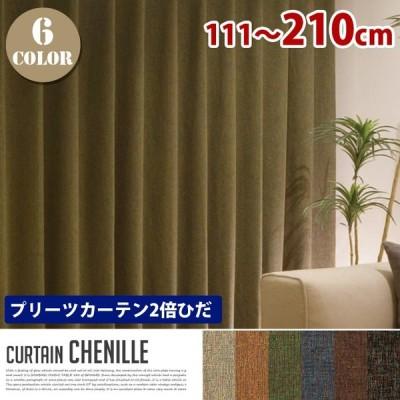 Chenille (シェニール) プリーツカーテン【2倍ひだ】  (幅:111−210cm)