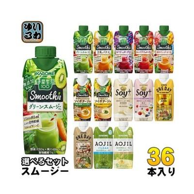 カゴメ スムージー 330ml 195ml 250g 紙パック 選べる 36本 (12本×3) 野菜ジュース