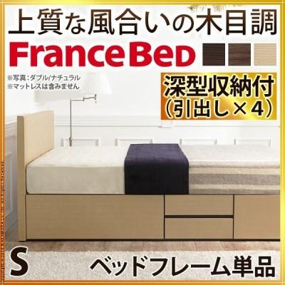 フランスベッド シングル フラットヘッドボードベッド 〔グリフィン〕 深型引出しタイプ シングル ベッドフレームのみ 収納 61400148