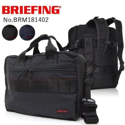 BRIEFING ブリーフィング 3Way ビジネスバッグ  TR-3 BRM181402 プレゼント
